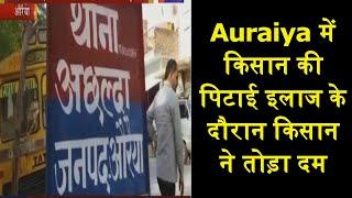 Auraiya | अज्ञात लोगों ने की किसान की पिटाई, अस्पताल में इलाज के दौरान किसान ने तोड़ा दम | JAN TV