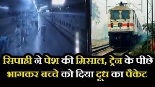 Bahraich UP | सिपाही ने पेश की मिसाल, ट्रेन के पीछे भागकर बच्चे को दिया दूध का पैकेट