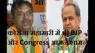 Khas Khabar - कोरोना महामारी में भी Congress और BJP आमने सामने , आरोप - प्रत्यारोप जारी