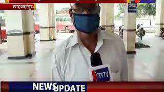 Shahjahanpur   परिवहन निगम का हाल बेहाल,Lockdown में संविदा कर्मचारियों को नहीं मिला पूरा वेतन