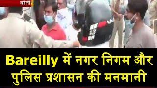 Bareilly    Municipal Corporation और Police  प्रशासन की मनमानी   JAN TV