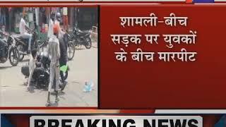 Shamli UP   बीच सड़क पर युवकों से मारपीट, 2 बाइक टकराने को लेकर विवाद