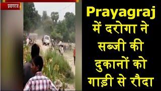 Prayagraj   PoliceInspector द्वारा vegetable shops को सरकारी गाड़ी से रौंदा