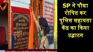 Auraiya | SP ने किया यातायात पुलिस सहायता केंद्र का पौधा रोपित कर किया उदघाटन