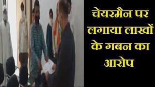 Hamirpur UP   सभासदों ने लगाया चेयरमैन पर लगाया लाखों के गबन का आरोप