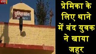 Bharatpur   प्रेमिका के लिए थाने में बंद युवक ने खाया जहर, पुलिसकर्मियों ने अस्पताल में कराया भर्ती