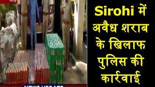 Sirohi   अवैध शराब के खिलाफ Police की कार्रवाई, निजी बस यात्रा मे शराब की जब्त   JANTV