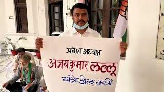 यूपी कांग्रेस अध्यक्ष को गिरफ्तार कर BJP सेवाभाव के हमारे कार्यों को प्रभावित नहीं कर सकती