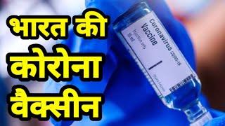 India के इस संस्थान ने बना ली Corona की Vaccine, बस अनुमति मिलने की है देर, देखिये वीडियो