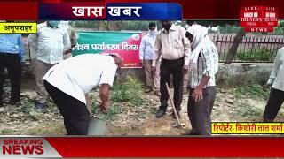 Uttar Pradesh // विश्व पर्यावरण दिवस के अवसर पर सामुदायिक स्वास्थ्य केंद्र पर पौधारोपण किया गया