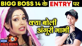 Bigg Boss 14 | Shubhangi Atre Aka Angoori Bhabhi FINALLY Reacts On Salman Khan's Show