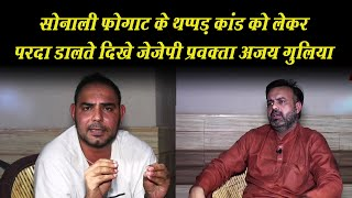 सोनाली फोगाट  के थापड़ कांड को लेकर JJP प्रेस प्रदेश प्रवक्ता अजय गुलिया का बयान  HAR NEWS 24