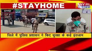 GURDASPUR : घल्लूघारा दिवस को लेकर प्रशासन अलर्ट ! ANV NEWS PUNJAB !