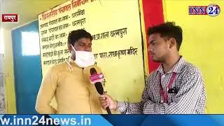 रायपुर- ग्राम पंचायत धर्मपुरा सरपंच गोपी राम साहू से INN 24 से की चर्चा, कोरोना को लेकर मौजूदा तैयार