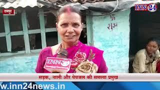 रायपुर - वार्ड में कोरोना नही बल्कि दूसरी बीमारी का मंडरा रहा खतरा, जनप्रतिनिधि भी नहीं दे रहे ध्यान