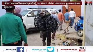 बिजली विभाग की ताबड़तोड़ कार्रवाई, 70 बिजली चोरों के खिलाफ दर्ज हुई एफआईआर