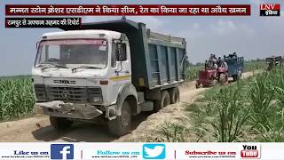 मन्नत स्टोन क्रेशर एसडीएम ने किया सीज, रेत का किया जा रहा था अवैध खनन