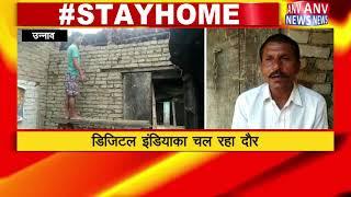UNNAO : कच्चा मकान बनाने को मजबूर, मजदूर ! ANV NEWS UTTAR PRADESH !