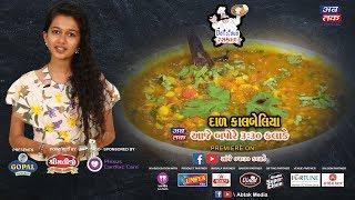 LIVE | Abtak Delicious Rasthal | Dal Kalbeliya | Episode-38 | Abtak Special