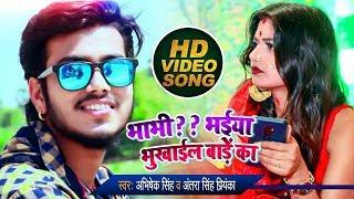 #VIDEO | #Antra Singh | भाभी ?? भईया भुकाईल बाड़े का | #Abhishek Singh | Bhojpuri Songs 2020