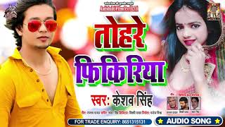 तोहरे फिकिरिया - Keshav Singh - Tohare Fikiriya - Bhojpuri Hit Song 2020