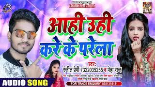 Neha Raj - आही उहि करे के परेला - Ranjit Premi - Bhojpuri Hit Songs  2020