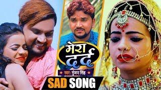 #VIDEO || Mera Dard || #Gunjan Singh || मेरा दर्द || Bhojpuri Hit Sad Songs 2020