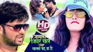 #VIDEO | #Ranjeet Singh | जामाना जिधर चले उधर चलना पड़ता है | #Antra Singh | Bhojpuri Hit Songs 2020
