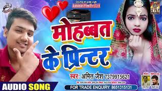 मोहब्बत के प्रिंटर - Amit Jais - Mohabbat Ke Printer - Bhojpuri Hit Songs 2020