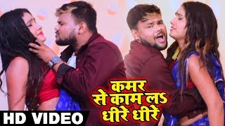 #VIDEO | Deepak Diladar | कमर से काम ल धीरे धीरे | #Antra Singh | Bhojpuri Songs 2020