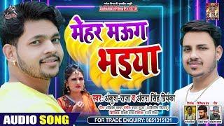 मेहर मऊग भइया | #Ankush Raja | Mehar Maug Bhaiya | #Antra Singh | Bhojpuri Song 2020