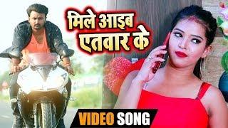 #VIDEO | #Antra Singh | मिले आइब एतवार के | Kumar Abhishek Anjan | Bhojpuri Hit Song 2020