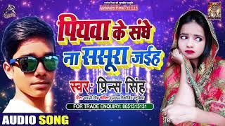 पियवा के संघे न ससुरा जइहा - Prince Singh - Bhojpuri Hit Songs 2020