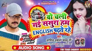 #Arvind Akela Kallu | वो चली गई ससुरा हम English पढ़ते रहे | Bhojpuri Song 2020