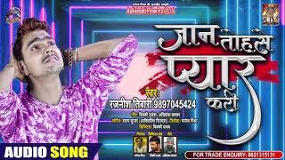 जान तोहसे प्यार करी | Rajnish Tiwari | Jaan Tohse Pyaar Kari | Bhojpuri Hit Songs 2020