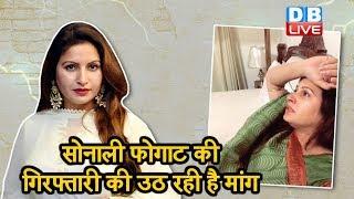 सोनाली फोगाट की गिरफ्तारी की उठ रही है मांग | BJP's Tiktok Star Sonali Phogat latest news