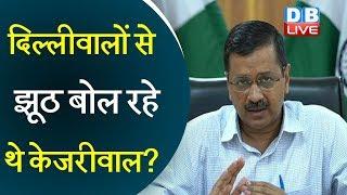 दिल्लीवालों से झूठ बोल रहे थे Kejriwal ? Congress ने उठाए केजरीवाल सरकार पर सवाल |#DBLIVE