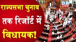 राज्यसभा चुनाव तक रिजॉर्ट में विधायक ! 8 बागियों ने बढ़ाई गुजरात Congress की टेंशन |#DBLIVE