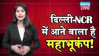 Delhi-NCR में आने वाला है महाभूकंप! IIT धनबाद के प्रोफ़ेसर ने दी चेतावनी |#DBLIVE