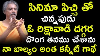 Rakesh Mater About His Struggles | Rakesh Master Latest Full Interview | Bhavani HD Movies