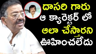 Muthyala Subbaiah About Dasari Narayana Rao | Director Muthyala Subbaiah Latest Interview