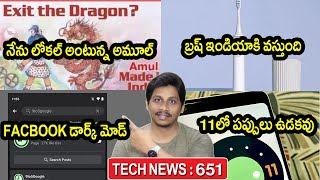 Technews in telugu 651:Twitter briefly restricts Amul,mi band 5,samsung fold 2,facebook dark mode
