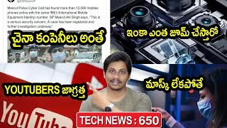 TechNews in telugu 650: mitron app download,13,000 mobiles with same IMEI,OnePlus 8 Pro,jio