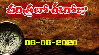 చరిత్రలో ఈరోజు 06/06/2020 | Today History | Charitralo Eroju | 6th June 20 | Top Telugu TV