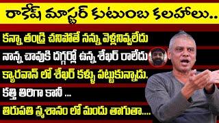 Rakesh Master Emotional Speech Over Family And Shekar Master | Sohel | Top Telugu TV