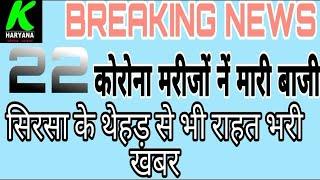 सिरसा जिले के लिए बहुत बडी राहत, खासकर थेहड मोहल्ला के लिए बडी राहत, 22 संक्रमित हुए ठीक l k haryana
