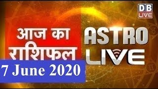 7 june 2020 | आज का राशिफल | Today Astrology | Today Rashifal in Hindi | #AstroLive | #DBLIVE