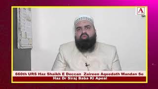 660th URS Haz Shaikh E Deccan Gulbarga Zaireen Aqeedath Mandan Se Haz Dr Siraj Baba Ki Appeal