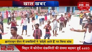 Quraintine center dance video viral