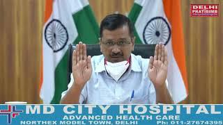 दिल्ली सरकार द्वारा एक ऐप लॉन्च की गई है। पता चलेगा कहा बेड खाली है हस्पतालों में।dkp न्यूज़